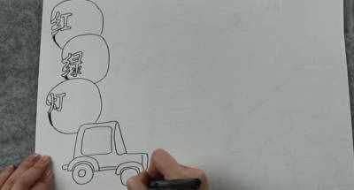 关于安全的手抄报 安全的手抄报怎样画?