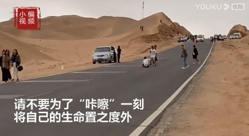 青海网红公路游客扎堆拍照怎么回事?图片详情曝光令人不寒而