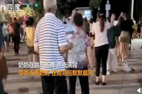 奶奶跳舞爷爷在背后扇扇子怎么回事 奶奶跳舞爷爷为什么在背后