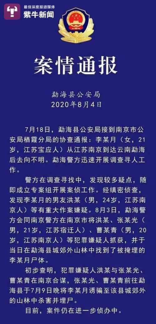 南京遇害女生父亲再发声说了什么?南京女生遇害真相令人震惊