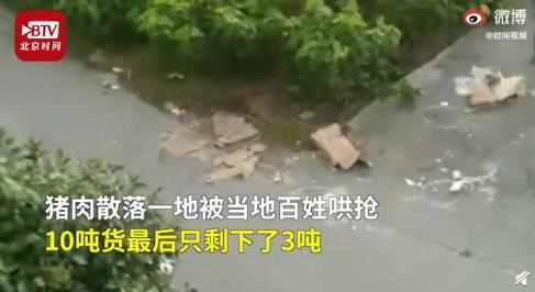 货主回应遇车祸7吨猪肉遭哄抢说了什么 10吨猪肉遭哄抢最新消息