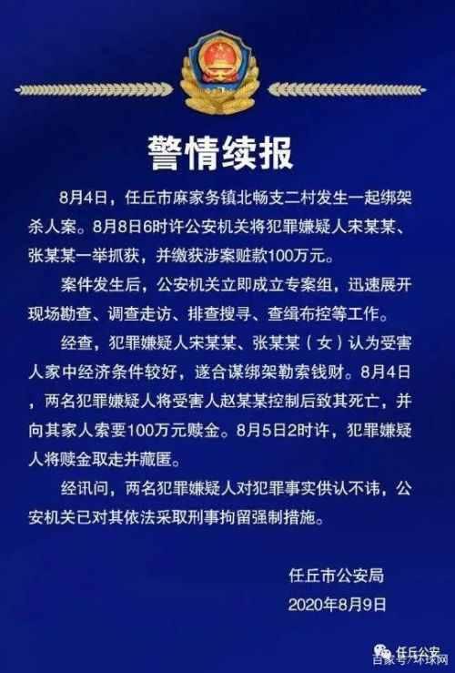 警方通报河北12岁女孩遭绑架杀害全文 女孩遭绑架被杀害案始末