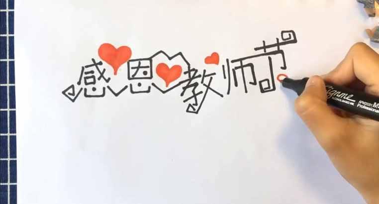 教师节手抄报 教师节手抄报简单又漂亮