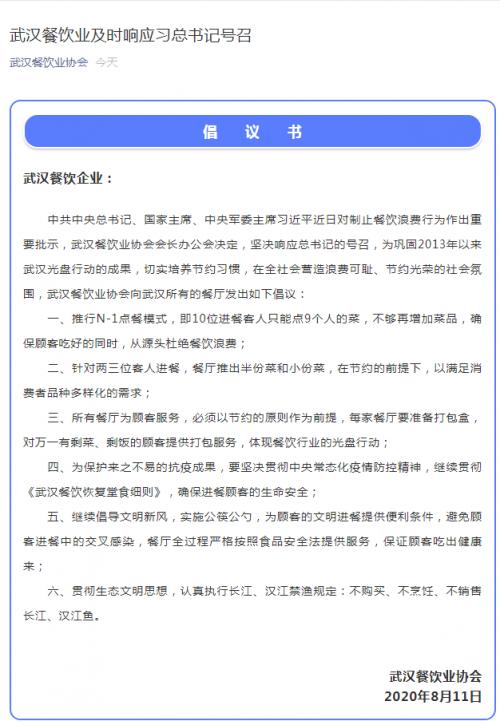 武汉倡议10人进餐先点9人菜怎么回事?倡议书全文曝光说了什么