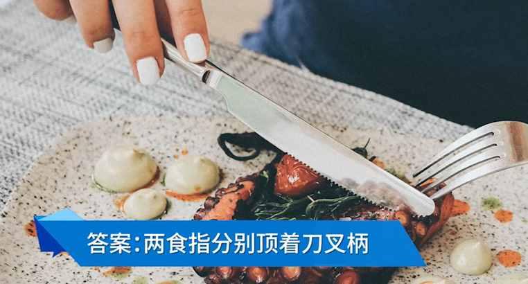 西餐刀叉拿法介绍 西餐刀叉拿法图解和叉子的使用方法