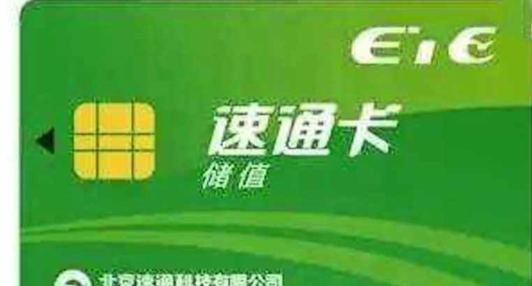 ETC卡如何办理 如何办理ETC及流程