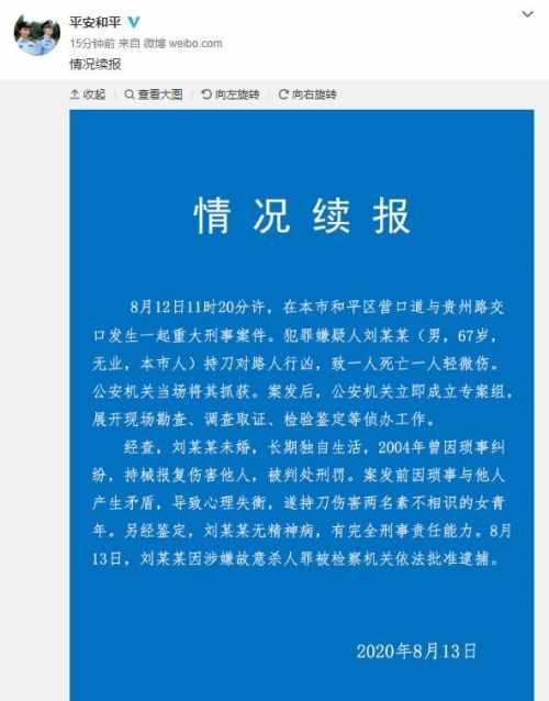 天津67岁男子持刀行凶被批捕!警方通报全文曝光
