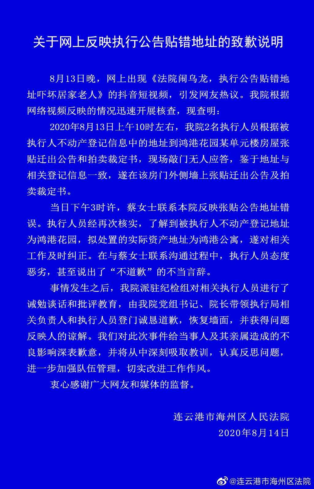 连云港法院就贴错执行公告道歉怎么回事?此前态度豪横曾说拒