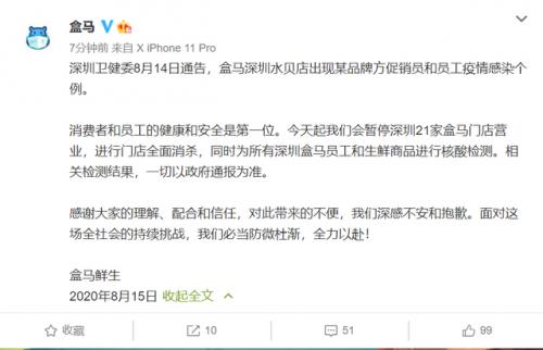 盒马暂停深圳21家门店营业怎么回事?盒马鲜生公告全文曝光