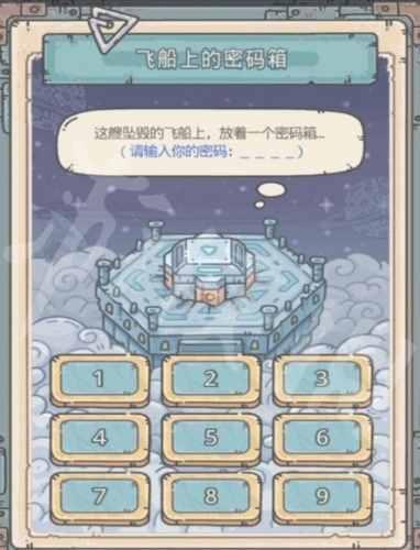 最强蜗牛飞船上的密码箱密码 最强蜗牛密码是什么
