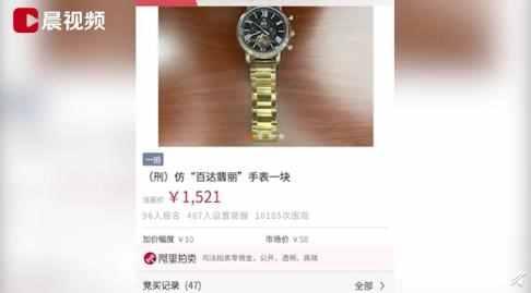 法院回应拍卖仿百达翡丽手表说了什么?法院为什么拍卖仿品