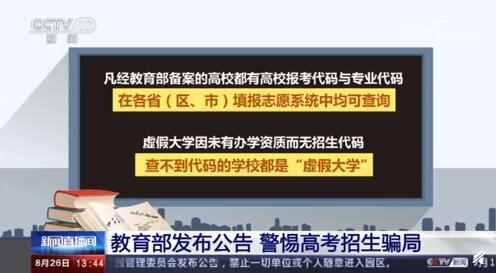 央视揭山寨招生公众号骗局怎么回事 哪些是山寨招生公众号
