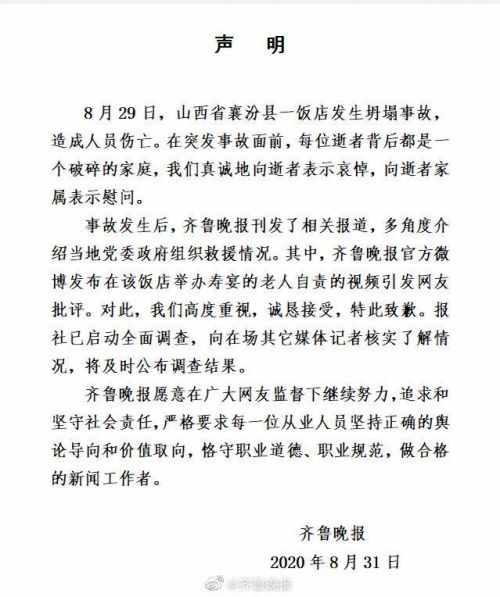 齐鲁晚报就过寿老人自责视频致歉说了什么?齐鲁晚报致歉全文