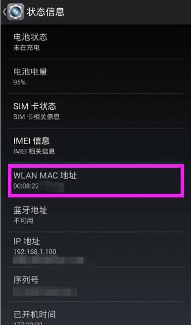 手机无线MAC地址在哪里?怎么查看?