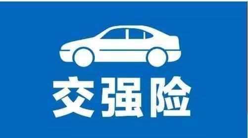 不贴交强险标志怎么处罚?汽车没有贴强制险标志应该处罚吗?