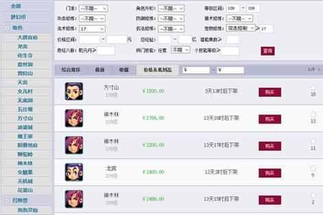 梦幻西游:成本最低的5开赚钱法,用1组垃圾69号,轻松月入2000元