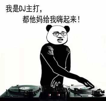 dj是什么意思?DJ是啥