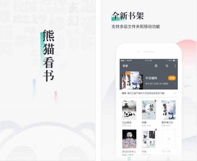 手机看小说软件?免费阅读小说app哪个好