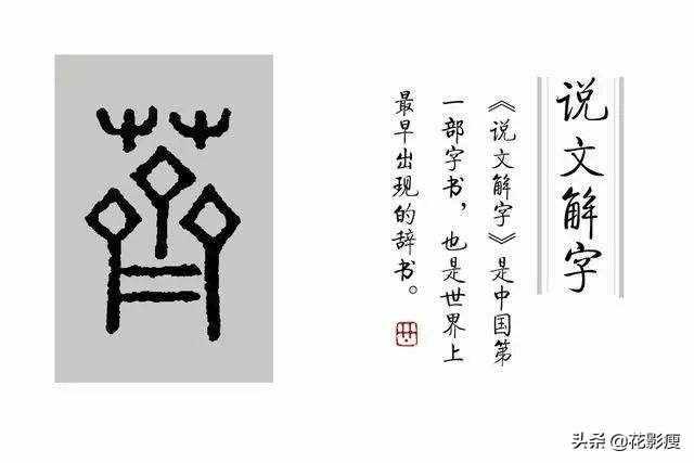 我国第一部字典?中国第一部字典是什么时候