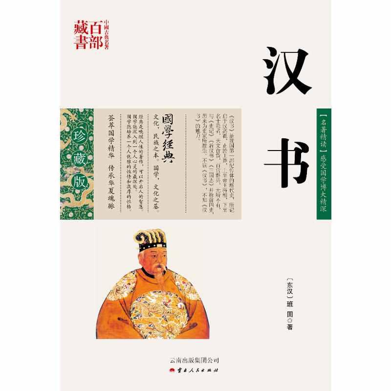 中国第一部断代史书