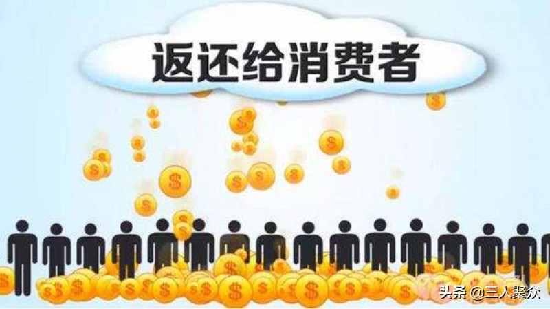 有什么靠谱的消费返利平台?平台如何赚钱?