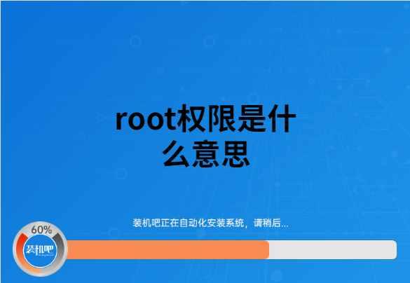 什么是root?手机提示被root是什么意思