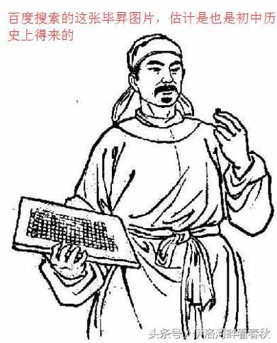 谁发明了活字印刷? 活字印刷术是谁发明的人