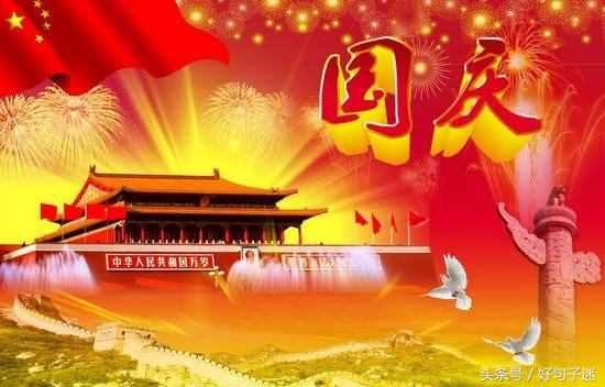 关于国庆节的诗歌?国庆节手抄报短诗歌