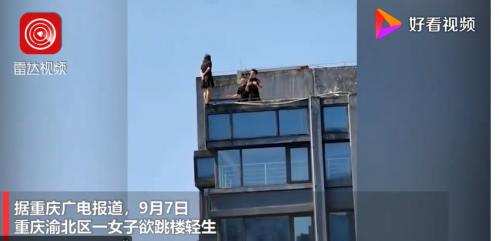 女子站30层楼顶边缘被一把拉回怎么回事?现场图曝光看得人心