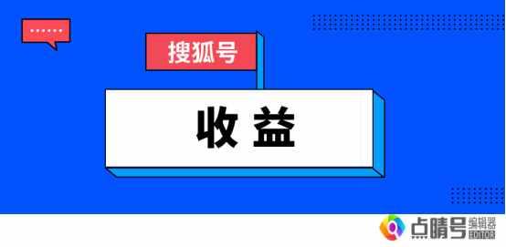 搜狐自媒体怎么赚钱?搜狐号如何获得收益?