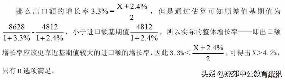 增长率如何计算?行测资料分析增长率的计算技巧