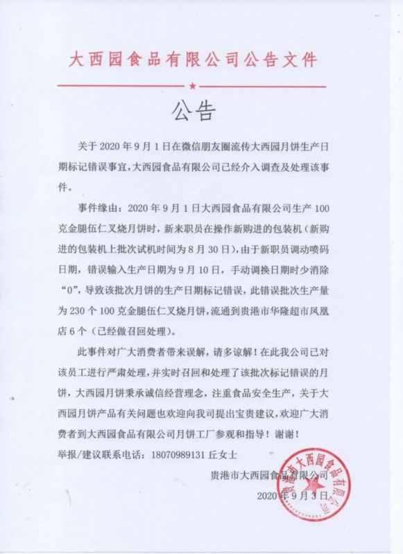 广西早产月饼生产日期9月10日怎么回事?月饼公司回应这么说