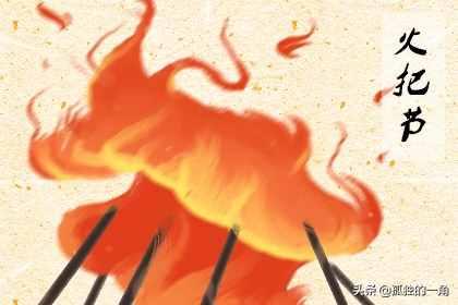 火把节是哪个民族的传统节日