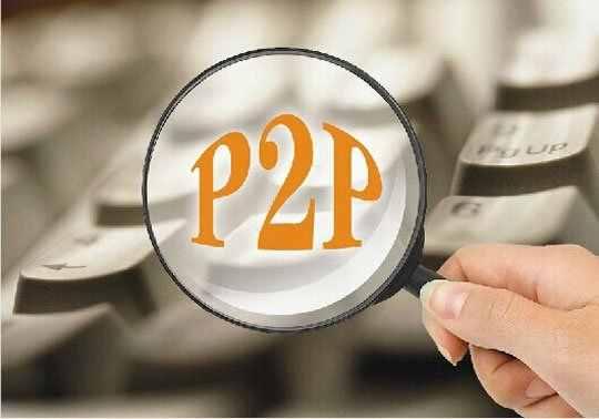 p2p怎么投资赚钱?投资p2p你知道怎么才能获得高收益吗?