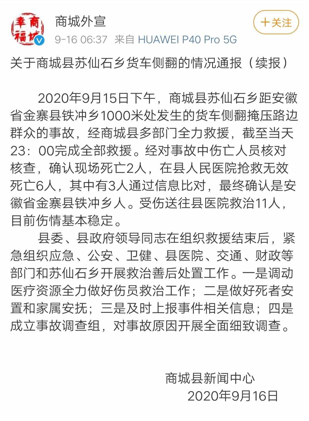 河南商城货车侧翻致8死11伤怎么回事 现场详细过程及原因曝光