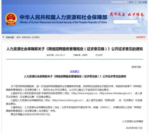 网络招聘服务机构不得向劳动者收押金 征求意见稿全文曝光规定
