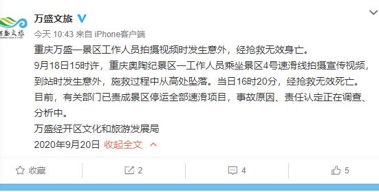 重庆高空索道坠落女子死亡怎么回事 现场详细经过曝光令人惋惜