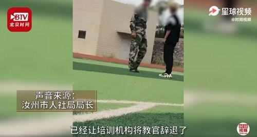 官方回应军训教官操场上殴打学生说了什么 教官殴打学生视频经