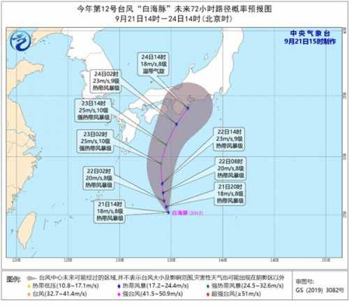 """今年第12号台风""""白海豚""""生成"""