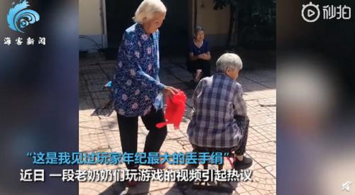 白发奶奶步履蹒跚玩丢手绢 画面详情曝光网友直呼太羡慕了!
