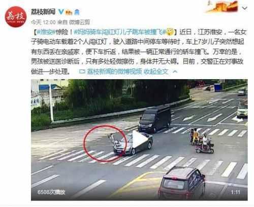 女子骑电动车闯红灯儿子跳车被撞 具体详情现场图曝光太惊险了