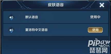 王者荣耀夏洛特中文语音包在哪获得 夏洛特中文语音包怎么使用