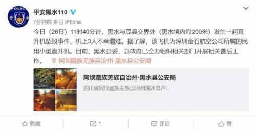 一直升机在四川坠落3人遇难官方通报 一直升机在四川坠落最新