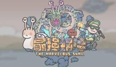 最强蜗牛9月28日最新密令分享 最强蜗牛9月可用密令合集