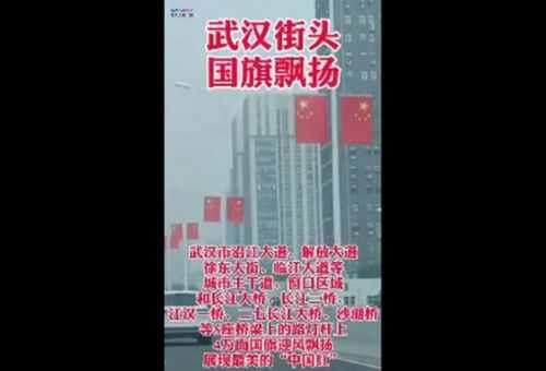 4万面五星红旗挂上武汉街头 现场视频照片曝光
