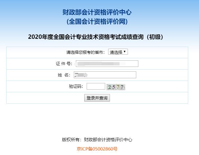 2020全国初级会计成绩怎么查询 2020财政部会计资格评价中心查询