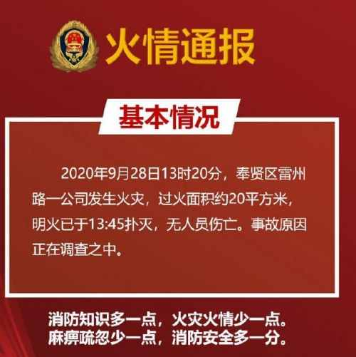 上海一化工材料公司发生火灾最新消息:无人伤亡 事