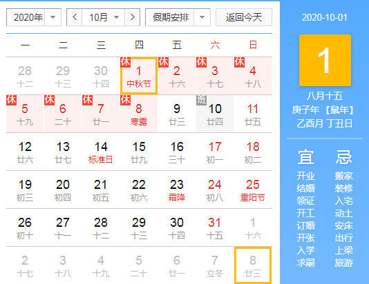 国庆中秋放假高速免费到几号?2020国庆中秋高速免费