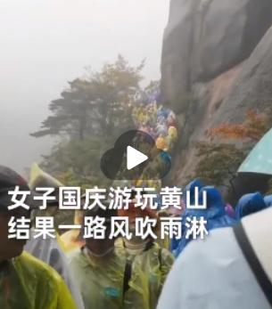 游客风雨中爬黄山崩溃想回家怎么回事?现场视频照片曝光