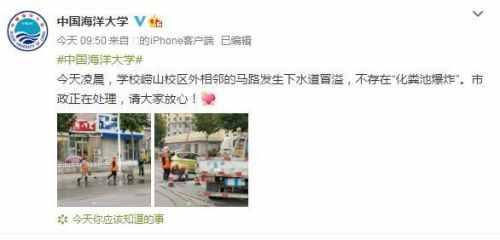 官方回应中国海洋大学化粪池爆炸说了什么?真相曝